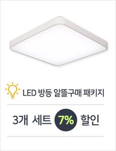LED 트론 방등 50w 3개 세트 (고급형)