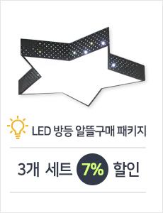 LED 스타카토 방등 50W 3개 세트