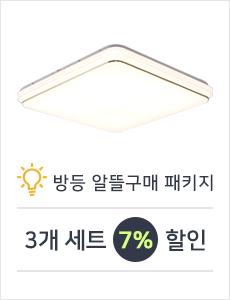 LED 라임 색변환 사각 방등 50W 3개 세트 [품절]