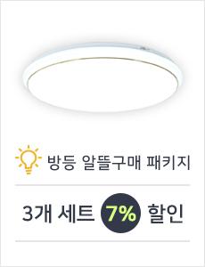 LED 라임 색변환 원형 방등 50W 3개 세트