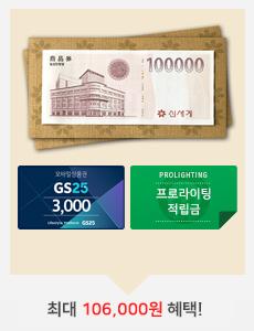[포토리뷰] 상품권 10만원 도전!