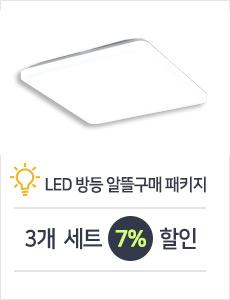 LED 아리스 방등 50W 3개 세트[품절]