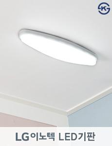 LED 레오나 주방/욕실등  20W