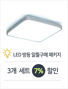 LED 앤디스 방등 50w [사각/원형] 3개 세트[품절]