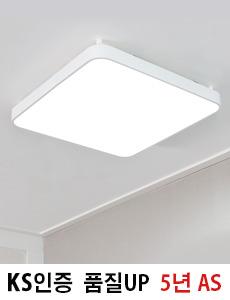 LED 라이즈 방등 50W