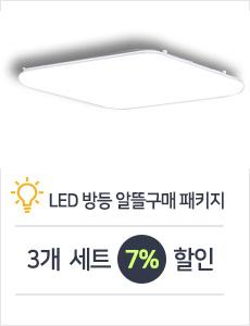 LED노마스 방등 50W 3개 세트