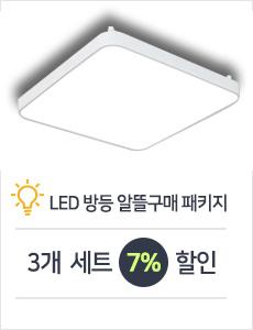 LED 라이즈 방등 50W 3개 세트[품절]