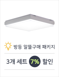 LED 로이나 정사각 방등 50W 3개 세트 [품절]