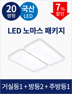 [20평형] LED 노마스 패키지