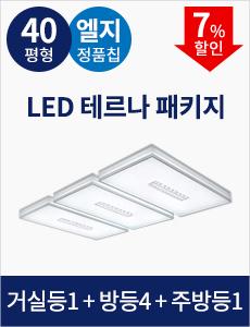 [40평형] LED 테르나 패키지 [일시품절]