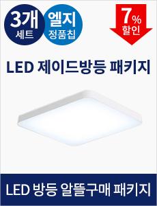 LED 제이드 방등 3개 패키지[품절]