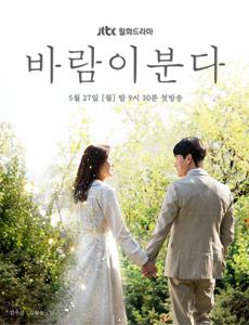 JTBC [바람이분다] 조명협찬