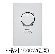 LED 진흥 조광기 1000W