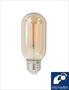 LED T45 투명 램프 4W(노란빛)