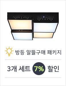 LED 초이스 4등 50W 3개 세트 [일시품절]