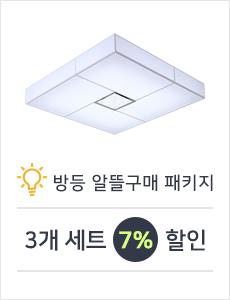 LED 마리나 밀크솔 방등 50W 3개 세트 -[품절]