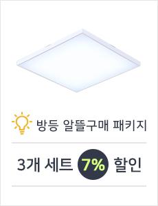 LED 엘라스틱 밀크솔 방등 50W 3개 세트