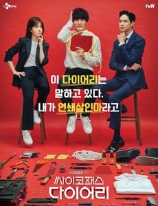 tvN [싸이코패스 다이어리] 조명협찬