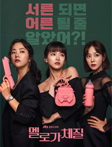 JTBC [멜로가 체질] 조명협찬