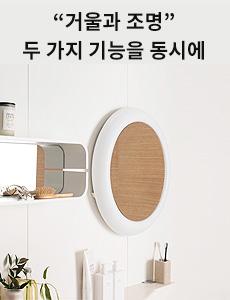 LED 링스 거울조명 20W(원형)