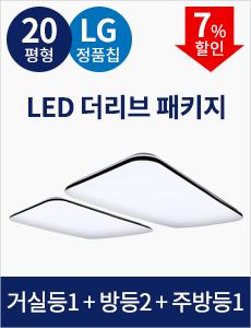 [20평형] LED 더리브 패키지 [일시품절]
