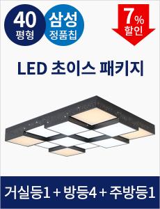 [40평형] LED 초이스 패키지