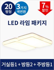 [20평형] LED 라임 색변환 패키지
