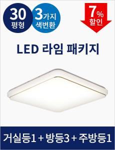 [30평형] LED 라임 색변환 패키지