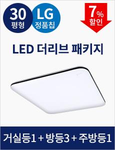 [30평형] LED 더리브 패키지 [일시품절]