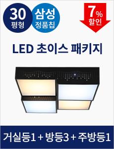[30평형] LED 초이스 패키지