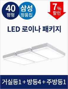 [40평형] LED 로이나 패키지