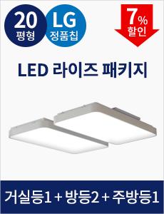 [20평형] LED 라이즈 패키지