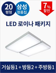 [20평형] LED 로이나 패키지
