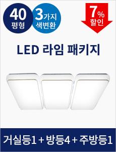 [40평형] LED 라임 색변환 패키지