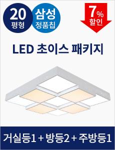 [20평형] LED 초이스 패키지
