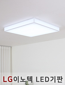 LED 스피너 밀크솔 거실등 160W
