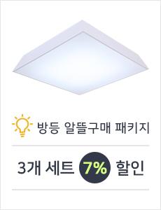 LED 모리스 밀크솔 방등 50W 3개 세트