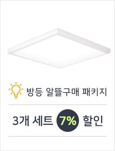 LED 마일드 슬림 면조명 50W 3개 세트
