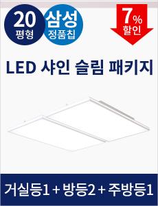 [20평형] LED 샤인 슬림 패키지