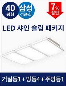 [40평형] LED 샤인 슬림 패키지