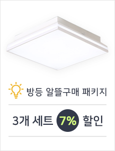 LED 샤인 슬림 방등 50W 3개 세트