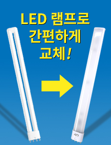 FPL 호환형 LED램프 18W/25W