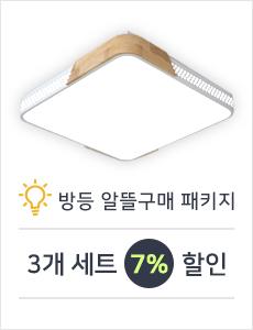 LED 비어스 정사각 방등 50W 3개 세트