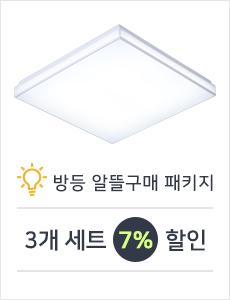 LED 빈스 정사각 방등 50W 3개 세트