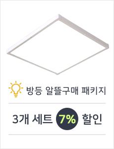 LED 리모컨 엣지 정사각 방등 50W 3개 세트