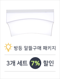 LED 모리나 밀크솔 방등 3개세트