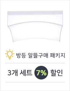 LED 모리나 밀크솔 방등 50W/60W 3개세트