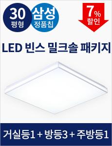 [30평형] LED 빈스  패키지