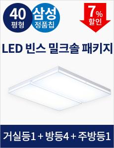 [40평형] LED 빈스 패키지