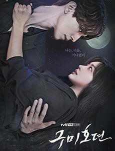 TvN 드라마 [구미호뎐] 조명협찬